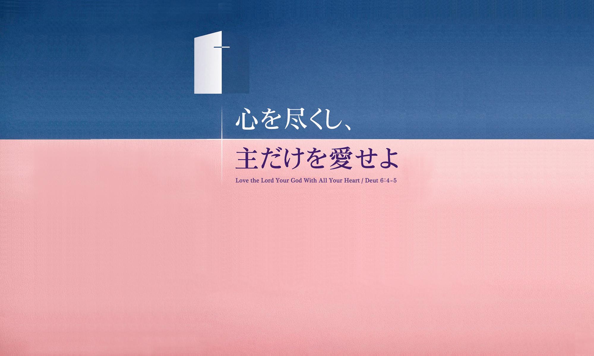 横浜オンヌリキリスト教会